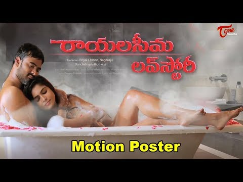 Rayalaseema Love Story Telugu Movie Motion Poster |  Venkat | Pavani | TeluguOne Trailers