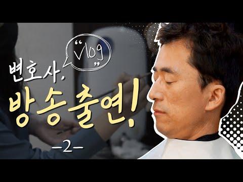변호사Vlog_방송출연편_이정도면_나도_연예인?