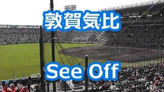 敦賀気比「See Off」