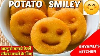 क्रिस्पी पोटैटो स्माइली बनाने का तरीका|Homemade POTATO SMILEY Recipe in Hindi/Easy Quick ALOO Snacks