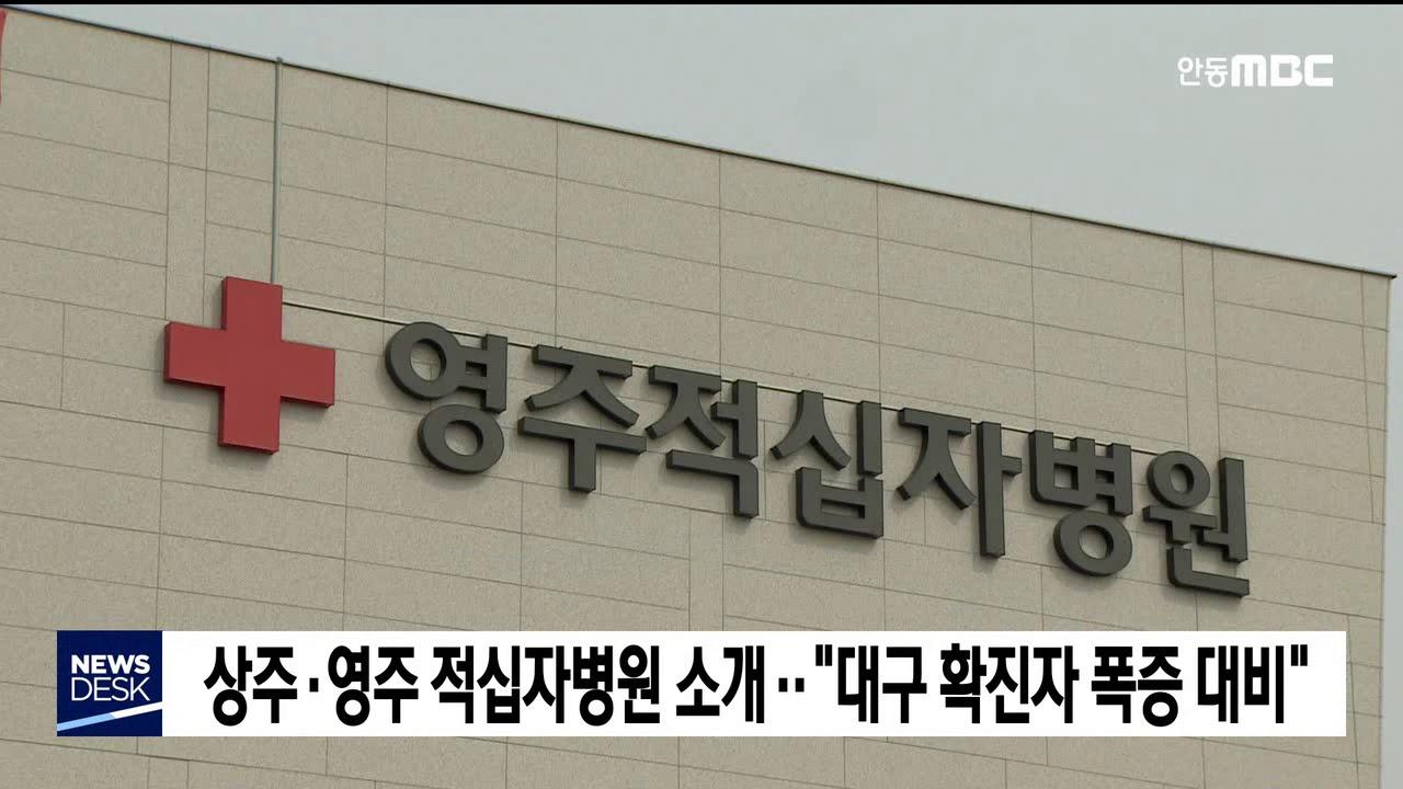 상주,영주적십자병원 소개..