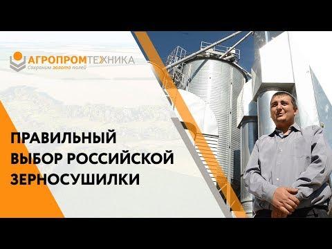 Зерносушилка в Башкирии - СПК Базы