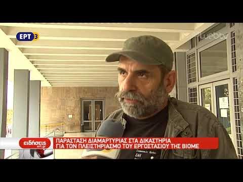 Παράσταση διαμαρτυρίας στα δικαστήρια της Θεσσαλονίκης από τη ΒΙΟΜΕ | 1/11/18 | ΕΡΤ