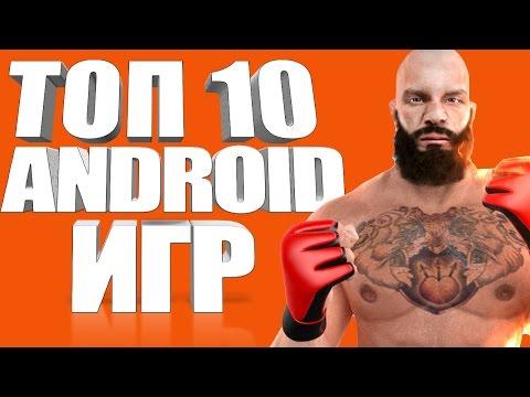 ТОП 10: лучшие игры 2016 на Android онлайн видео