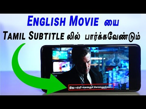 English Movie Subtitle லை Tamil Subtitle லாக மாற்றுவது எப்படி  - Loud Oli Tech