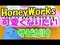 サビだけ【可愛くなりたい】HoneyWorks feat.鎖那 ハニーワークス 1本指ピアノ 簡単ドレミ楽譜 初心者向け