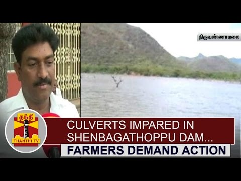 Culverts-impaired-in-Shenbagathoppu-Dam--Farmers-demand-action--Thanthi-TV