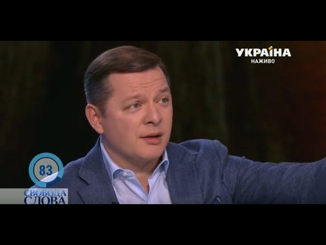Ляшко пояснив Мілованову зв'язок між українською та китайською економіками