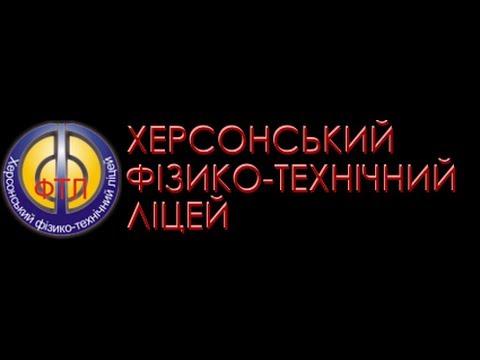 Посвящение в лицеисты 2013