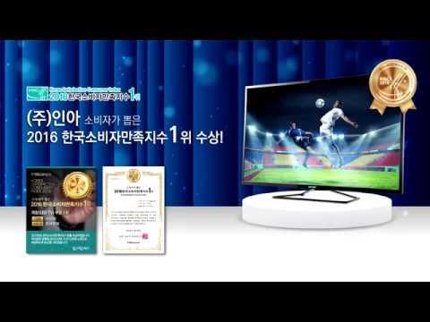 INA , INACUBE (주)인아 TV 홍보 영상 - (주)인아