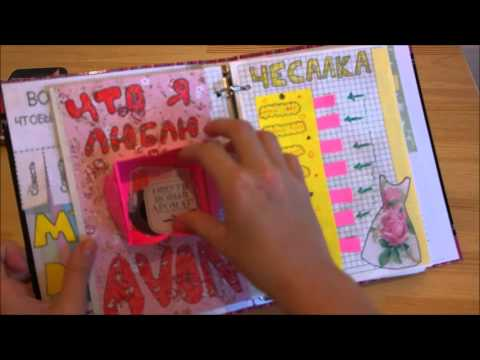 Как сделать красивый личный крутой дневник
