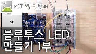 #3 앱 인벤터 - 블루투스 LED 만들기 1부
