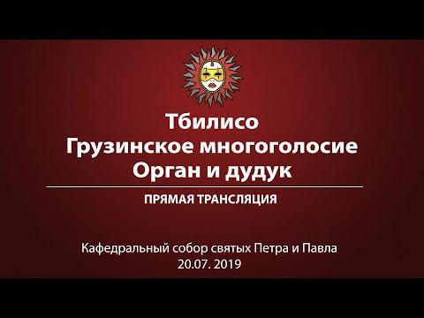 «Тбилисо. Грузинское многоголосие, орган и дудук». Прямая трансляция.