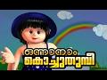 Manchadi (manjadi) Malayalam Childrens cartoon Nursery Song Onnanam Kochu Thumbee