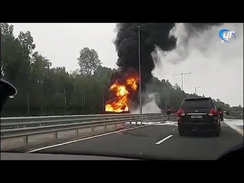 На окуловском участке трассы М-11 загорелась цистерна с топливом