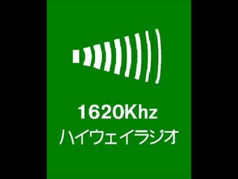 ハイウェイラジオ岡崎(NEXCO中日本一宮管制)