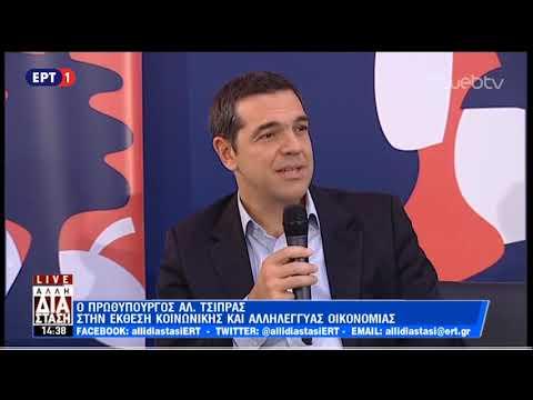 Ομιλία Αλ. Τσίπρα στη 2η έκθεση Κοινωνικής και Αλληλέγγυας Οικονομίας | 9/11/18 | ΕΡΤ