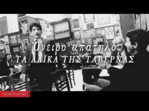Όνειρο απατηλό - Τα λαϊκά της ταβέρνας (Compilation//Official Audio)