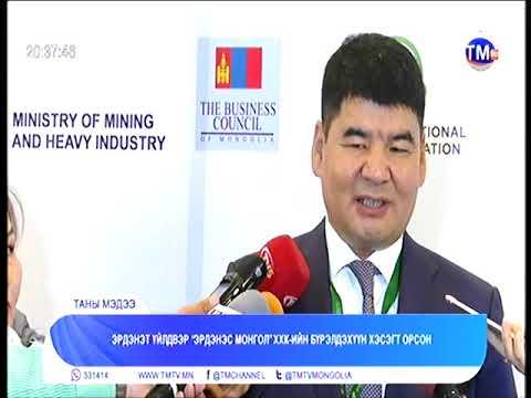 """Эрдэнэт үйлдвэр """"Эрдэнэс Монгол"""" ХХК-ийн бүрэлдэхүүн хэсэгт орсон"""