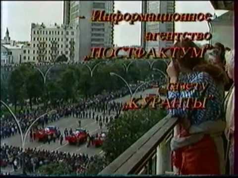 До и после полуночи.ГKЧП 19-21 Августа 1991. Moscu: 19-21.08.1991. Moscow (видео)