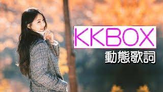Video 🔴2018綜合流行音樂電台直播(動態歌詞)Kkbox Chinese Pop Songs【24|7】 Live - SeanChou Radio Music Channel MP3, 3GP, MP4, WEBM, AVI, FLV Mei 2018