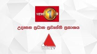News 1st: Breakfast News Sinhala | (20-03-2019)