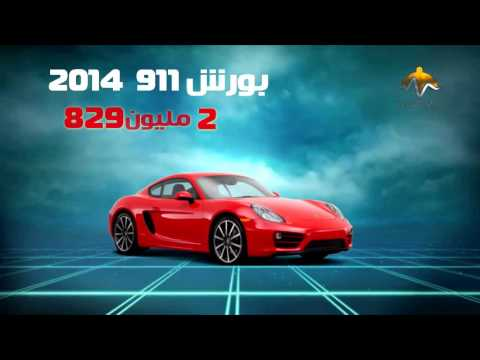 شاهد أغلى 10 سيارات فى مصر