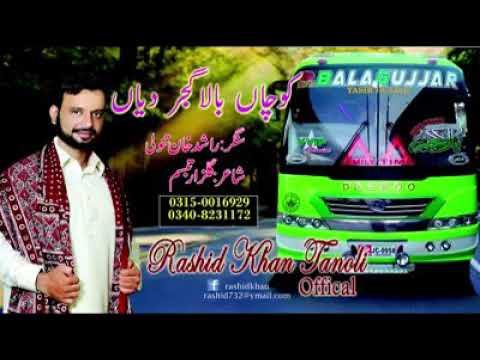 Video Hindko Song Rashid Khan Tanoli Cochan Bala Gujjar Diyan download in MP3, 3GP, MP4, WEBM, AVI, FLV January 2017