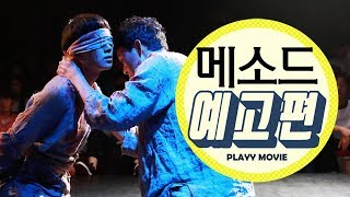 Nonton 메소드(METHOD , 2017) 메인 예고편|PLAYYMOVIE Film Subtitle Indonesia Streaming Movie Download