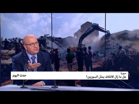 العرب اليوم - شاهد: هل ما زال الائتلاف يمثل السوريين