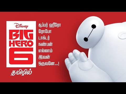 Big Hero 6 baymax tamil dubbed animation movie cute robot story