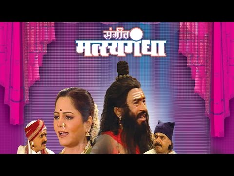 Video Sangeet Matsyagandha (संगीत मत्स्यगंधा)   Super Hit Full Marathi Natak download in MP3, 3GP, MP4, WEBM, AVI, FLV January 2017