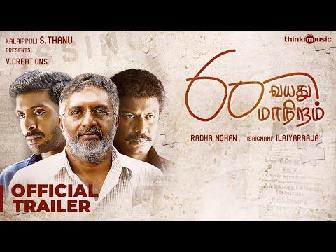 உங்கள் செல்லம் பிரகாஷ்ராஜின்  60 வயது மாநிறம் திரைப்பட Trailer  60 Vayadu Maaniram Trailer | Prakash Raj, Vikram Prabhu, Samuthirakani | Ilaiyaraaja | Radha Mohan