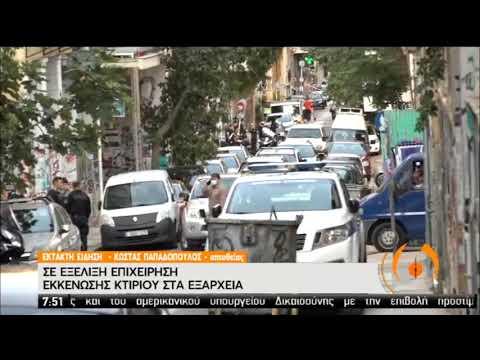 Επιχείρηση εκκένωσης κτηρίων στα Εξάρχεια-Βρέθηκαν λοστοί και κοντάρια | 26/06/2020 | ΕΡΤ