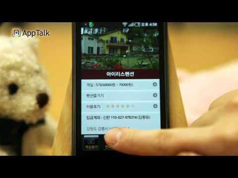Video of 펜션포탈와우(숙박, 여행)