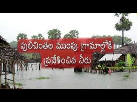 Villages Facing Threat Of Inundation | Pulichintala : TV5 News