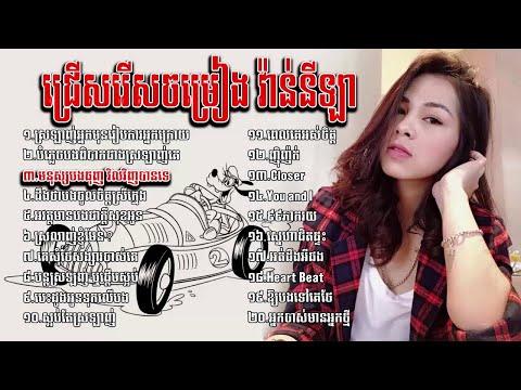 ជ្រើសរើសចម្រៀង វណ្ណីឡា Vanilla Khmer Music Collection Non Stop