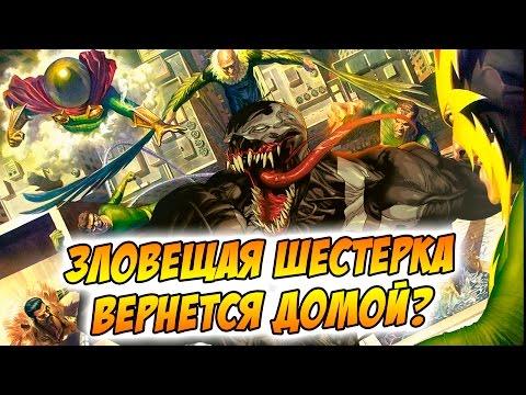 СЛУХИ И ТЕОРИИ ПРО \ЧЕЛОВЕК-ПАУК: ВОЗВРАЩЕНИЕ ДОМОЙ\ - DomaVideo.Ru