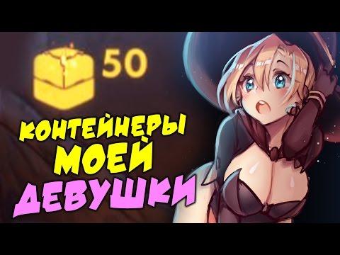 Моя девушка открывает контейнеры OVERWATCH - ОТКРЫТИЕ 50 КОНТЕЙНЕРОВ