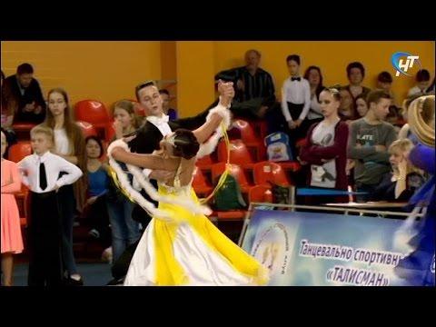 В Великом Новгороде прошел областной чемпионат и первенстве Северо-Запада по спортивным танцам