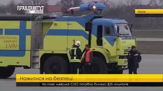 Випуск новин на ПравдаТУТ Львів 17 жовтня 2017