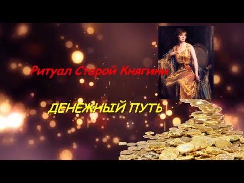 Ритуал на привлечение Денег в домашних условиях Ритуал денежной магии Ритуал Старой Княгини