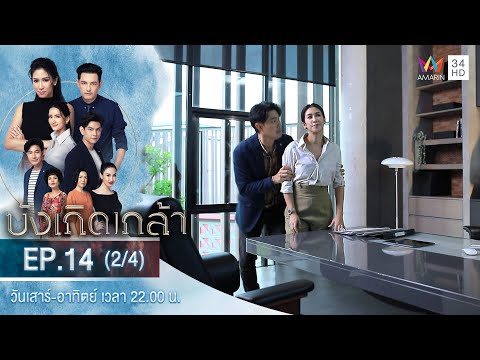 บังเกิดเกล้า EP.14 (2/4)   วันที่ 26 ธ.ค.63   Amarin TVHD