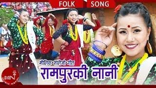 Rampur Ki Nani - Nera Joon Magar & Roopi Singjali Magar