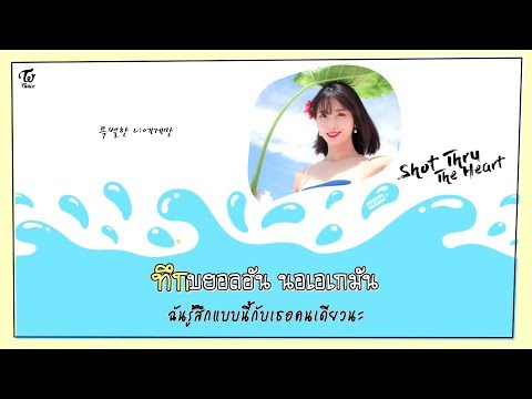 [THAISUB] TWICE(트와이스) - Shot Thru The Heart L Newkkn