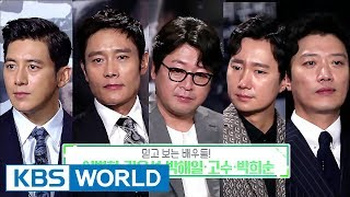 Nonton Int With The Actors Of    The Fortress      Lee Byunghun  Gosu  Etc  Entertainment Weekly   2017 08 28  Film Subtitle Indonesia Streaming Movie Download