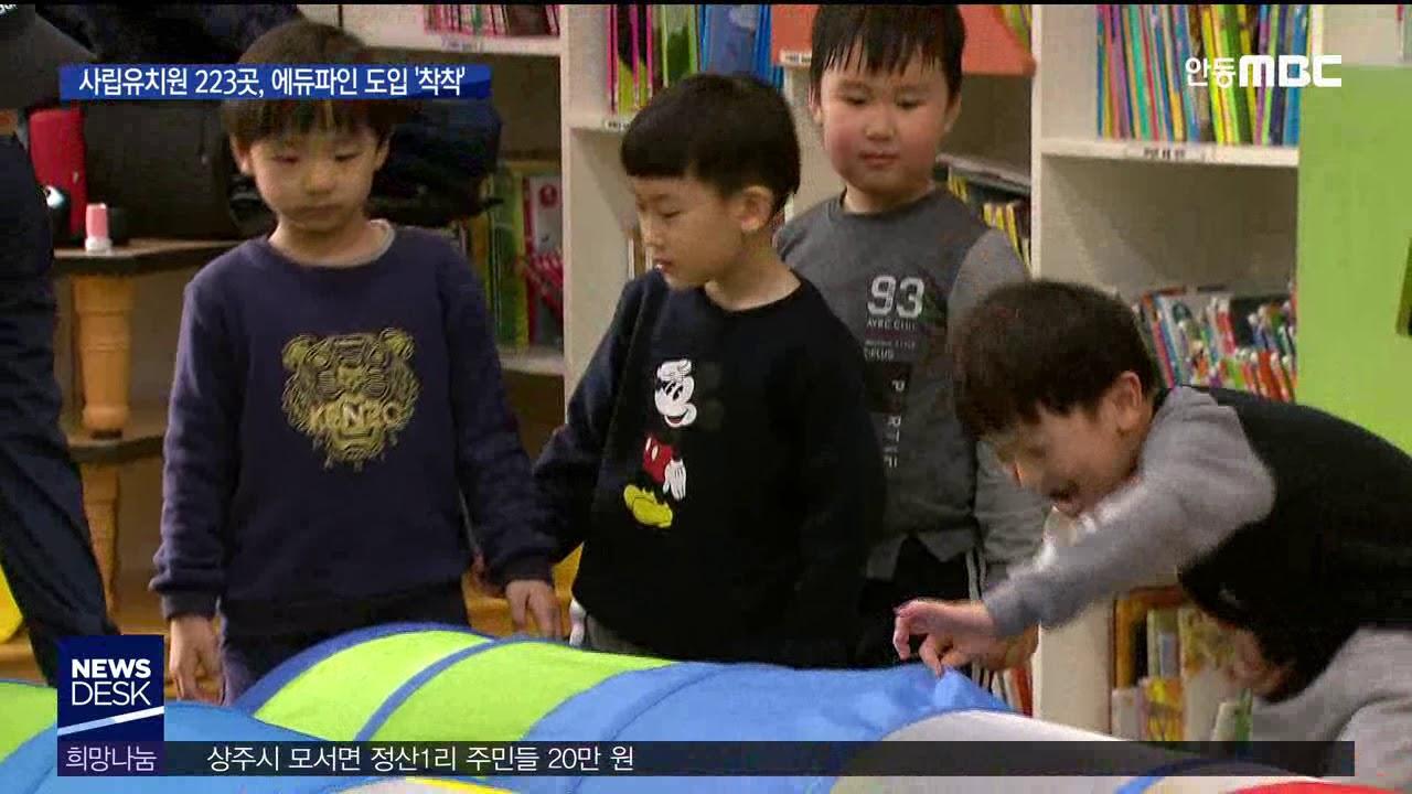 [R]경북 사립유치원 223곳, 에듀파인 도입 '착착'