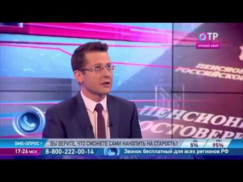 Александр Сафонов: До 30 млн россиян не делают пенсионные взносы, но хотят претендовать на пенсию (видео)
