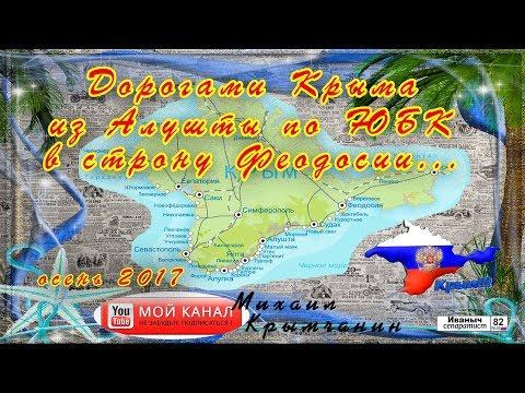 Дорогами Крыма  осень 2017 Алушта Феодосия ЮБК (видео)