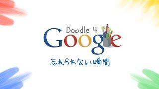 Doodle 4 Google 2014 「忘れられない瞬間」
